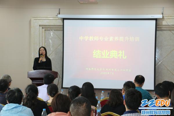 9党委书记、校长易峰在结业典礼上讲话