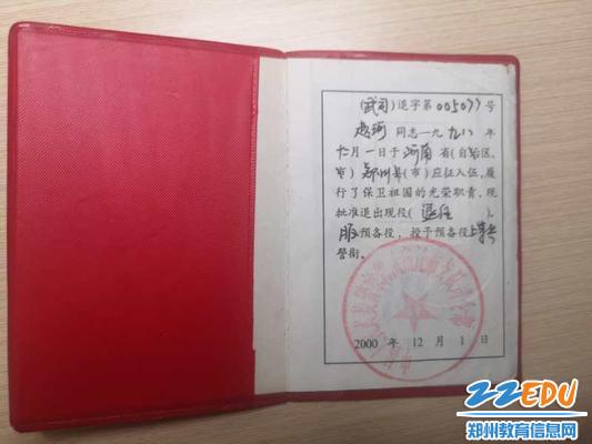赵珂老师珍藏的退伍证
