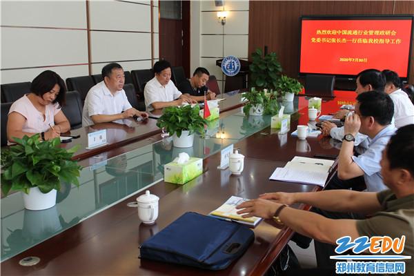 中国流通行业管理政研会领导一行5人来到学校开展调研