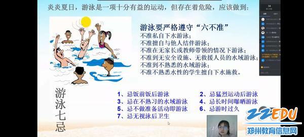 防溺水主题班会