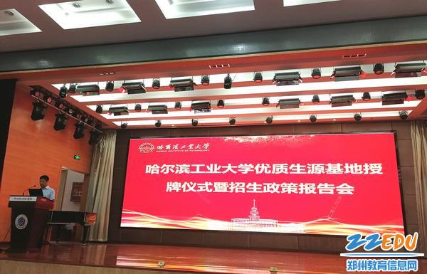 哈尔滨工业大学优质生源基地授牌仪式