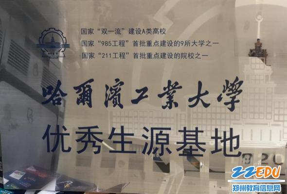 """郑州市第四十七高级中学被授予哈尔滨工业大学""""优质生源基地""""牌匾"""