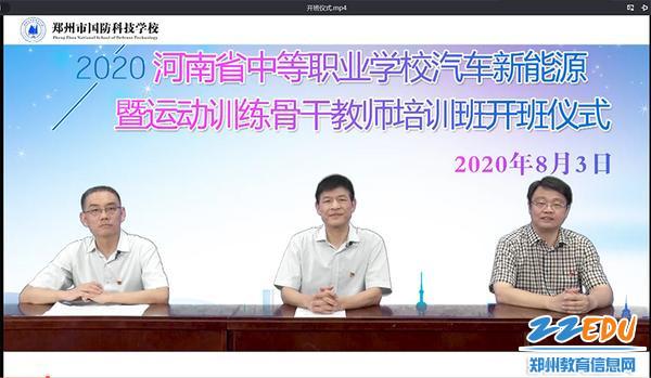 2020年河南省中等职业学校骨干教师培训班开班仪式