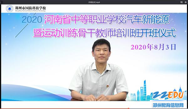 郑州市职业教育教研室主任陈云雁讲话