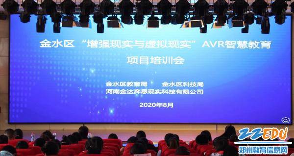 """1金水区""""增强现实与虚拟现实""""AVR智慧教育项目培训会在文化路第三小学举行"""