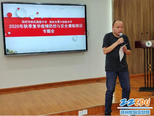郑州市第六初级中学党总支书记王钧讲话