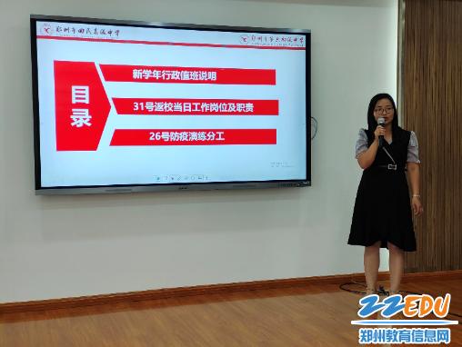 郑州市第六初级中学王丽华主任培训演习流程