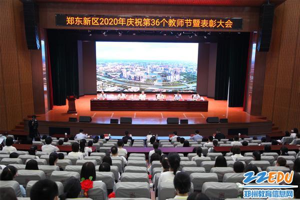 1、郑东新区2020年庆祝第36个教师节暨表彰大会