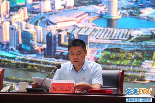 3、郑东新区管委会人事劳动局局长张文山宣读文件