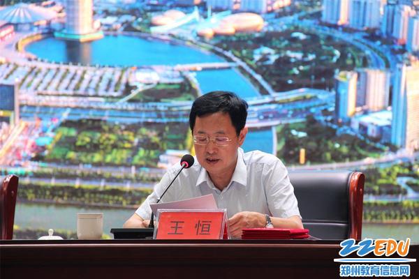 5、郑东新区教育文化体育局党委书记王恒宣读文件