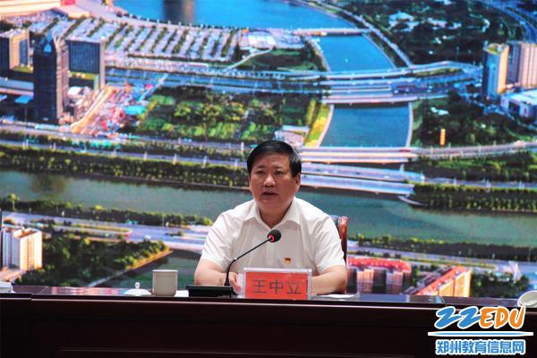 11、郑州市教育局党组书记、局长王中立讲话