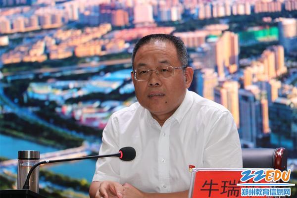 12、郑东新区党工委副书记、管委会主任牛瑞华讲话