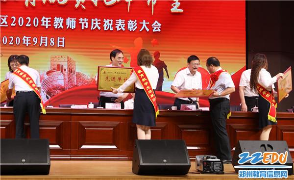 教师节表彰大会 (2)