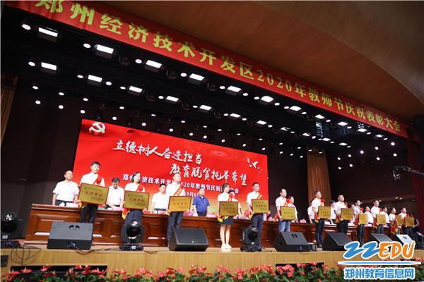 教师节表彰大会 (3)