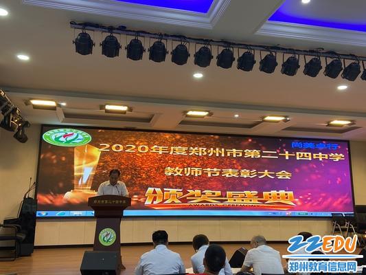 郑州24中举行教师节表彰大会