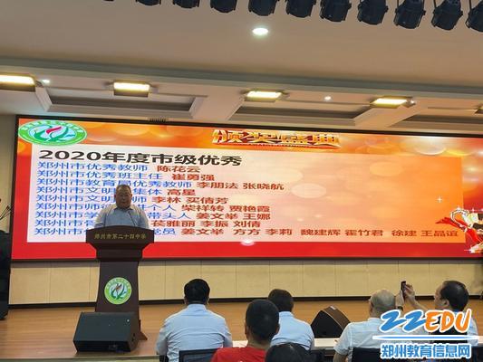 工会主席徐建宣读市级优秀名单