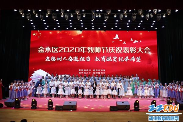 1金水区举行2020年教师节庆祝表彰大会
