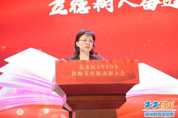 3副市长孙晓红代表市政府向金水区广大教职员工致以节日问候