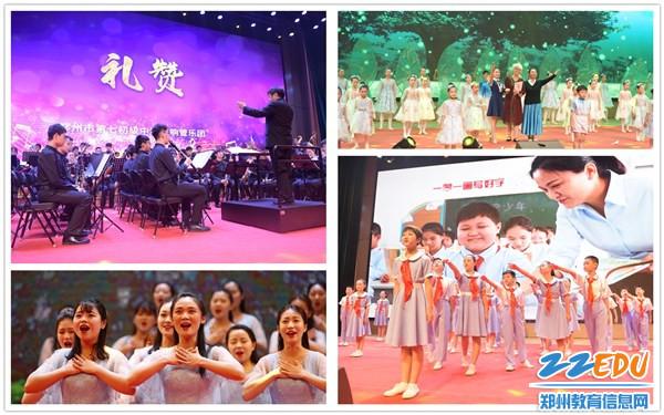 6郑州市第七初级中学、金水区实验小学、金水区丰庆路小学、金水区艺术小学和金水区女子教师合唱团带来了精彩节目