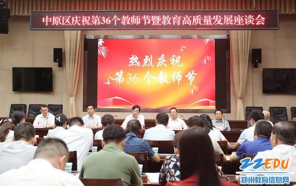 修图 中原区庆祝第36个教师节暨教育高质量发展座谈会