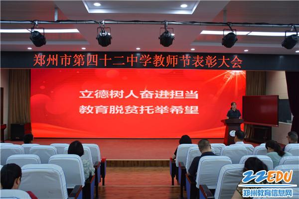 1郑州42中举行庆祝第36个教师节表彰大会