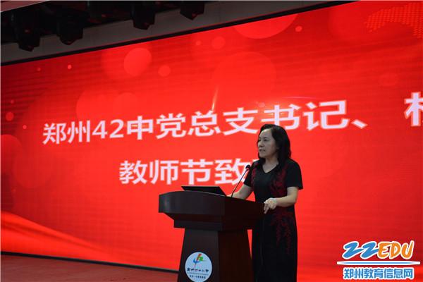 2 42中党总支书记、校长于红莲为全体老师送上教师节祝福