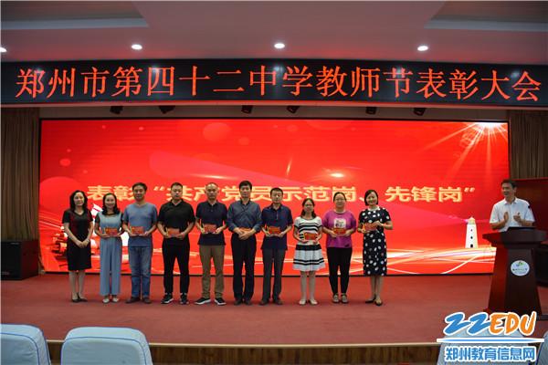 4 42中党总支书记、校长于红莲为获得党员示范岗和先锋岗的老师颁奖