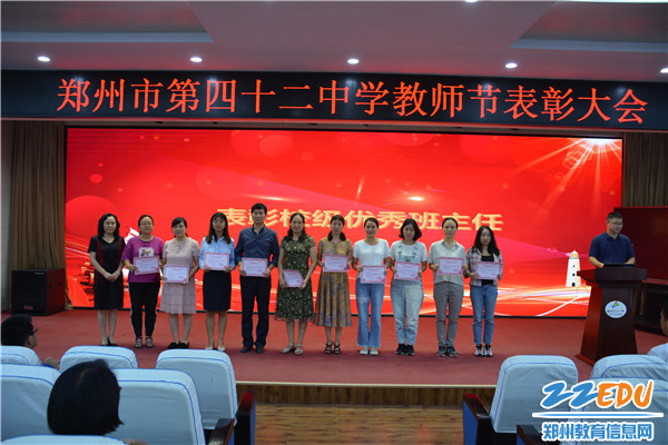 5 42中党总支书记、校长于红莲为优秀班主任颁奖