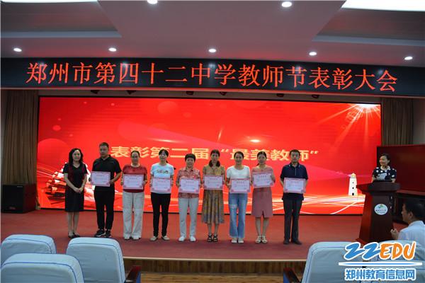 """6 42中党总支书记、校长于红莲为第二届""""最美教师""""颁奖"""