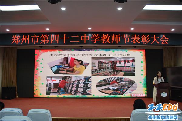 7赴周口郸城支教教师汤春叶分享教育故事