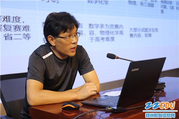 7竞赛部负责人刘政老师作汇报