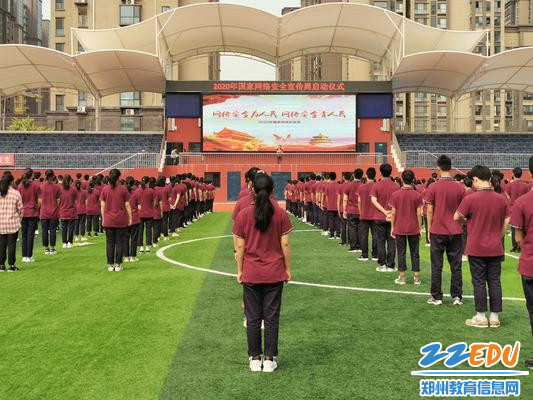 郑州18中网络安全宣传周启动仪式