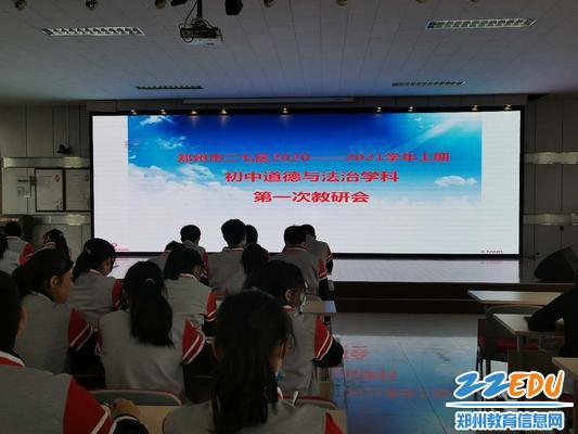二七区初中政治教研活动在郑州市第四十四初级中学举行