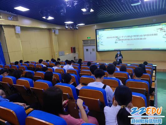 1郑州市职业技术教育教研室负责旅游类赛项的教研员郑亚楠老师在预备会上讲话