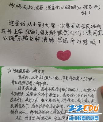 4.心语信箱收到的学生来信
