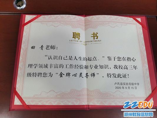 """13田青老师受聘为卢氏县实验高级中学高三年级特聘""""金牌心灵指导师"""""""