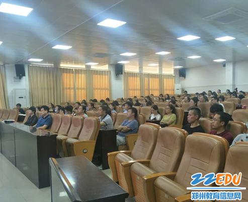 郑州市第二高级中学新学期班主任工作例会