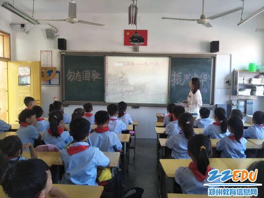 开展主题班会教育 (4)