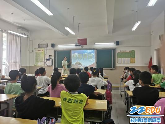 2国防教育主题班会