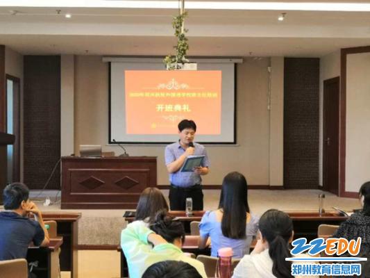 1郑州市扶轮外国语学校党总支书记方浩州开班致辞