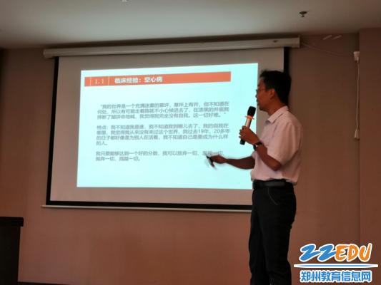 2河南师大教育学部副教授周社刚博士用心分享