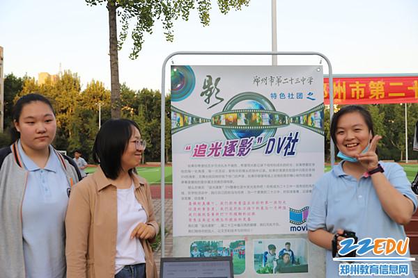 """7""""追光逐影""""dv社有你最精彩_副本"""
