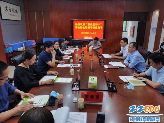 郑州39中学党总支书记、校长刘旭东就学校新优质初中创建工作进行汇报