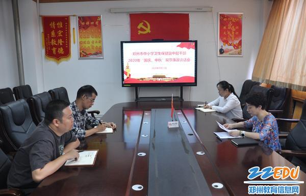 郑州市中小学卫生保健站召开中层干部双节廉政谈话会