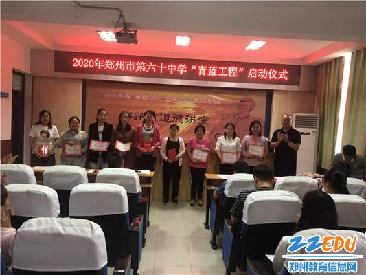 郑州60中校长刘海鹏为教学师父颁发聘书