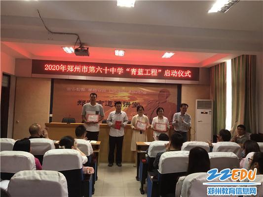 郑州60中书记鲍彦翔为班主任师父颁发聘书