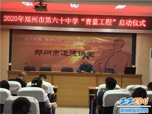 郑州60中副校长张彦彪对结对老师提出要求与期望