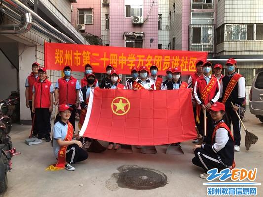 郑州24中团员志愿服务活动