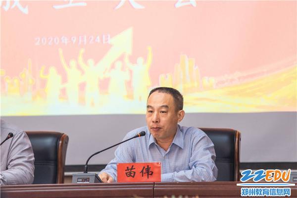 郑州市教育局民办教育处处长苗伟讲话