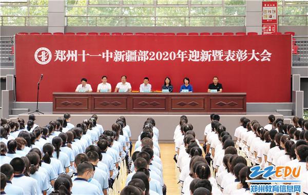 1 郑州11中新疆部开学典礼暨校园之星表彰大会在行健馆举行